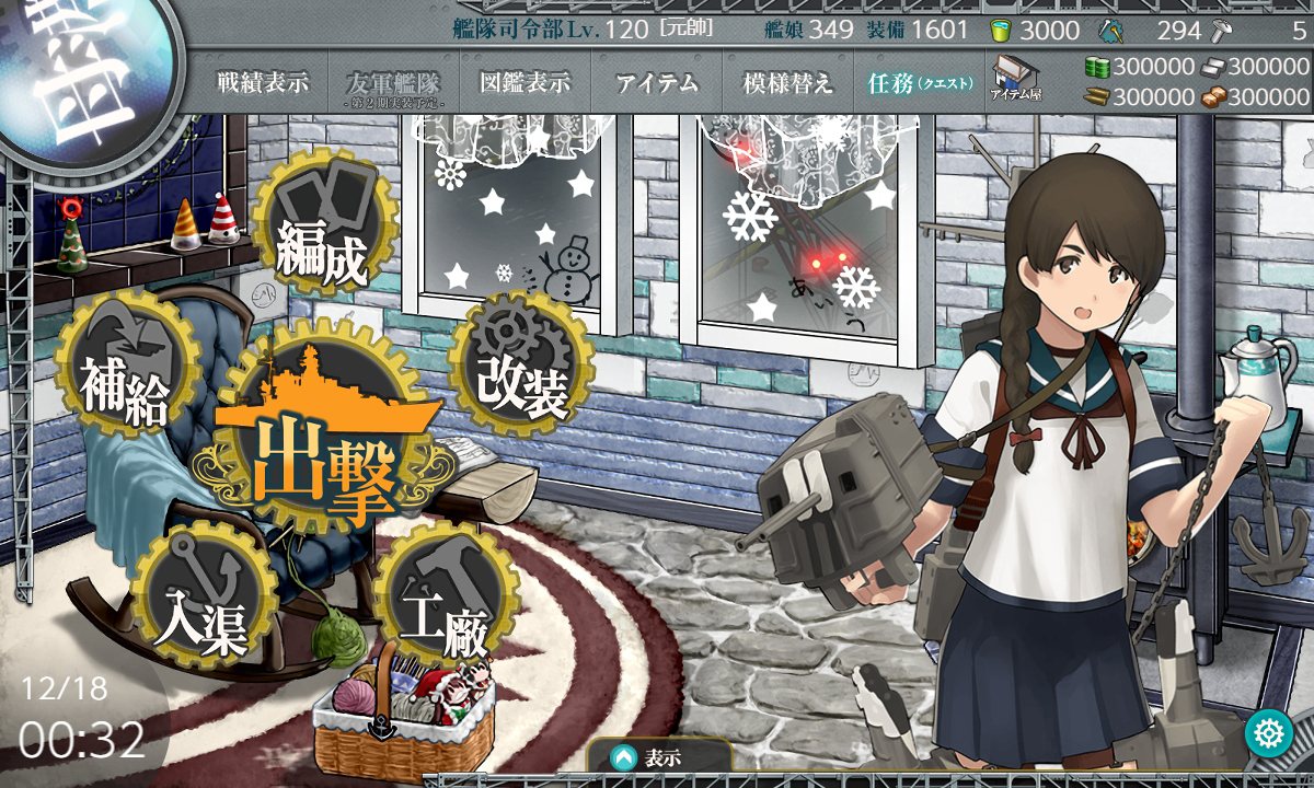 バケツ 艦これ 2-4