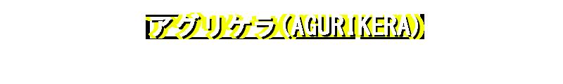 アグリケラ(AGURIKERA)